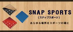 SNAP_バナー.jpg