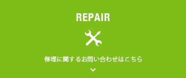 修理に関するお問い合わせはこちら