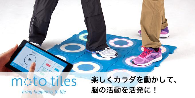 [moto tiles] 楽しくカラダを動かして、脳の活動を活発に