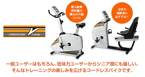 コードレスバイク  一般ユーザーはもちろん、低体力ユーザーからシニア層にも優しい。そんなトレーニングの楽しみを広げるコードレスバイクです。