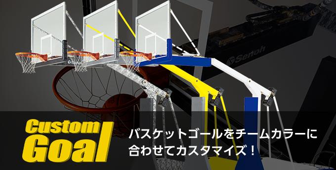 [Custom Goal]バスケットゴールをチームカラーに 合わせてカスタマイズ!