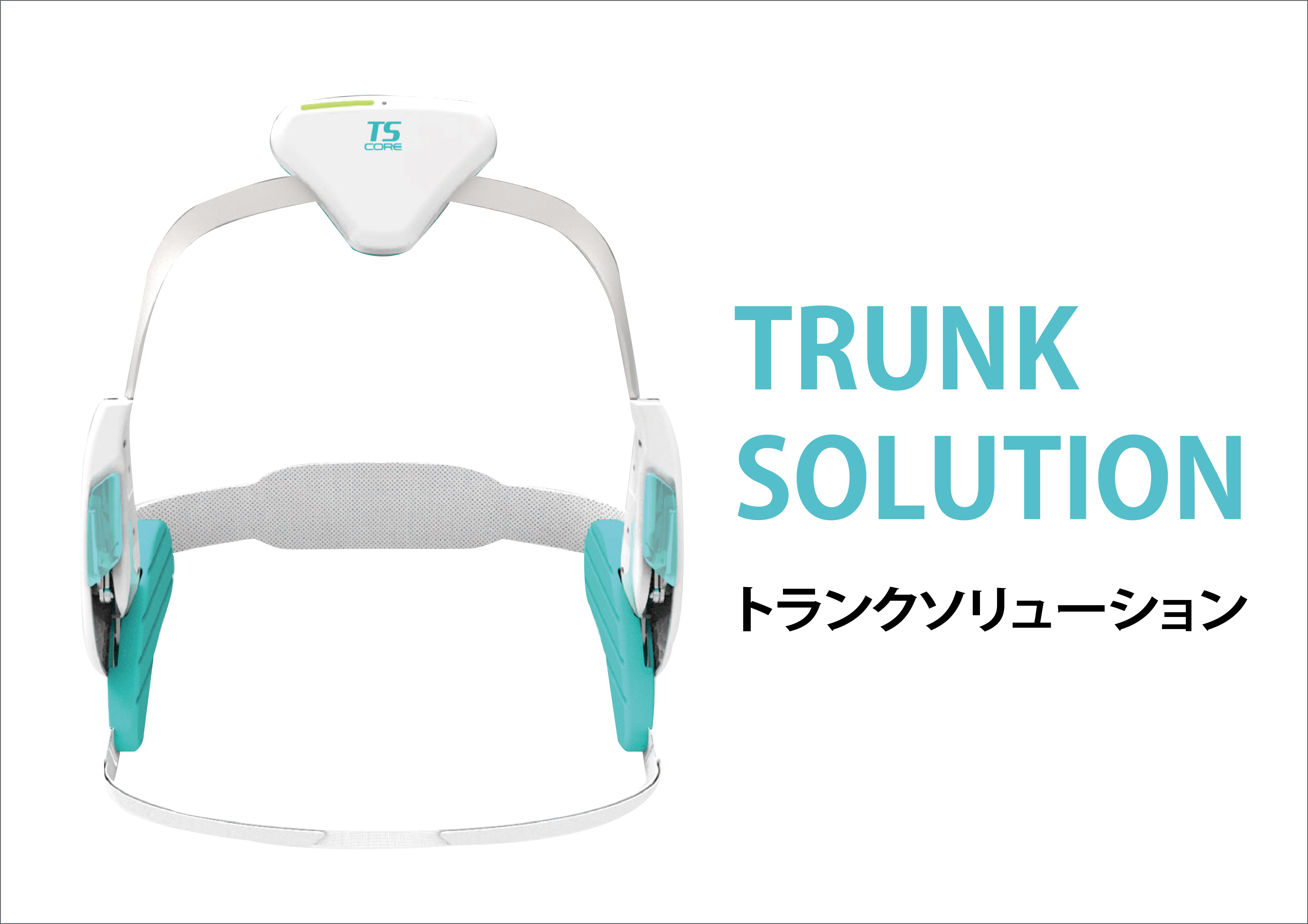トランクソリューション 姿勢を矯正し、体感能力を向上させる